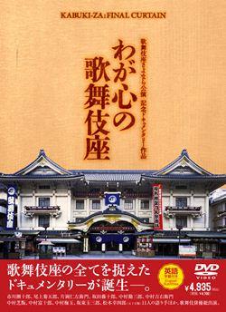 歌舞伎座さよなら公演 記念ドキュメンタリー作品「わが心の歌舞伎座」
