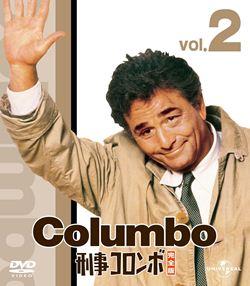 刑事コロンボ 完全版 2 バリューパック