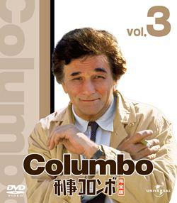 刑事コロンボ 完全版 3 バリューパック