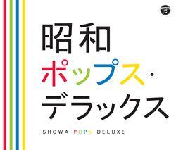 (決定盤)昭和ポップス・デラックス昭和50年代編