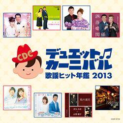 歌謡ヒット年鑑2013デュエット・カーニバル