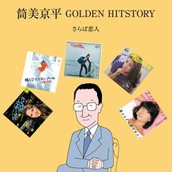 筒美京平 GOLDEN HISTORY さらば恋人