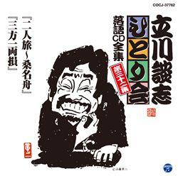 立川談志ひとり会落語CD全集第32集「二人旅〜桑名舟」「三方一両損」