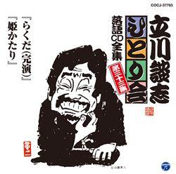 立川談志ひとり会落語CD全集第33集「らくだ(完演)」「姫かたり」