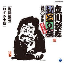 立川談志ひとり会落語CD全集第34集「蜘蛛駕篭」「ねずみ小僧」