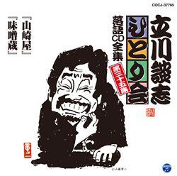 立川談志ひとり会落語CD全集第35集「山崎屋」「味噌蔵」