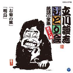 立川談志ひとり会落語CD全集第38集「お菊の皿」「明烏」