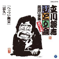 立川談志ひとり会落語CD全集第45集「へっつい幽霊」「富久」