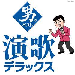 演歌デラックス男のベスト
