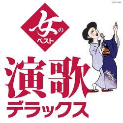 演歌デラックス女のベスト