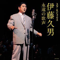 スター☆デラックス伊藤久男永遠の歌声