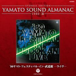 YAMATO SOUND ALMANAC 1980-3「ヤマト・フェスティバル・イン・武道館・ライブ1980」