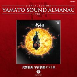 YAMATO SOUND ALMANAC 1981-1「交響組曲宇宙戦艦ヤマト3」