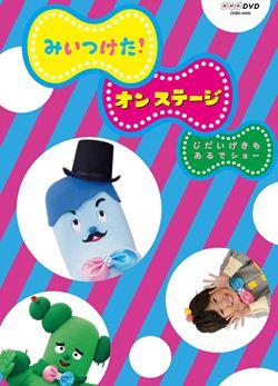 NHK DVDみいつけた!オンステージじだいげきもあるでショー