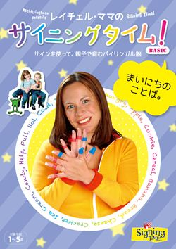 レイチェル・ママのサイニングタイム!BASICまいにちことば。サインを使って、親子で育むバイリンガル脳