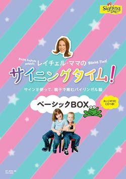 レイチェル・ママのサイニングタイム!BASICベーシックBOX。 サインを使って、親子で育むバイリンガル脳