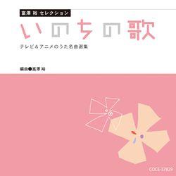 富澤裕セレクション いのちの歌 テレビ&アニメのうた名曲選集