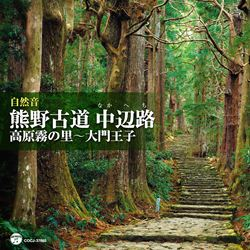 「自然音」熊野古道 中辺路 高原霧の里〜大門王子