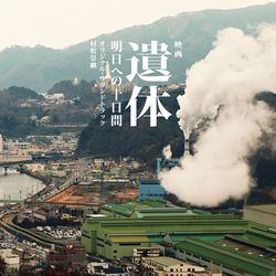 映画『遺体明日への十日間』オリジナル・サウンドトラック