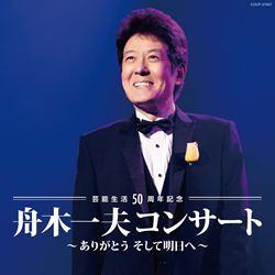 芸能生活50周年記念舟木一夫コンサート ありがとうそして明日へ