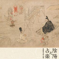 陰陽之占楽(おんみょうのせんがく) 安倍晴明式占術と雅楽