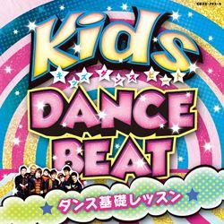 キッズ・ダンス・ビート〜ダンス基礎レッスン〜