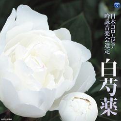 平成二十五年度(第四十九回)日本コロムビア全国吟詠コンクール課題吟白芍薬