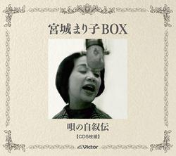 宮城まり子BOX 唄の自叙伝