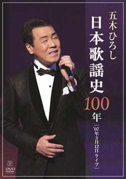 日本歌謡史100年!五木ひろし in 国立劇場