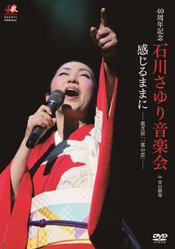 40周年記念 石川さゆり音楽会 in 青山劇場 感じるままに-歌芝居「一葉の恋」-