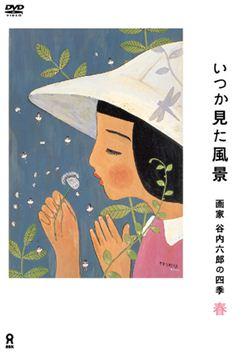 いつか見た風景 画家 谷内六郎の四季