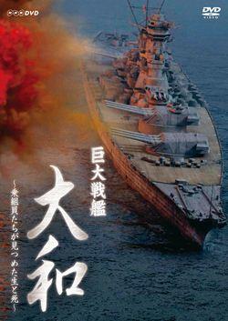 巨大戦艦大和 DVD