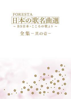FORESTA 日本の歌名曲選 全集 壱 BS日本・こころの歌より