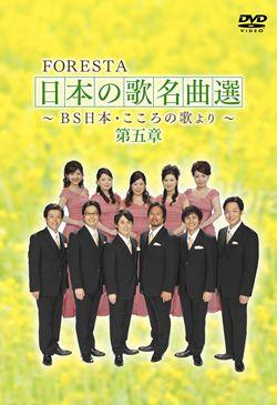 FORESTA 日本の歌名曲選 第五章 BS日本・こころの歌より