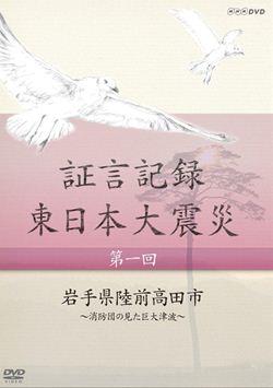 証言記録・東日本大震災 DVD-BOX1
