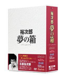 """裕次郎""""夢の箱""""−ドリームボックス−(DVD)"""