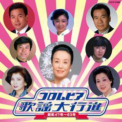 コロムビア歌謡大行進 昭和47年〜63年