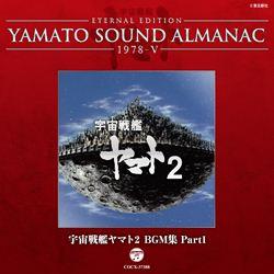 YAMATOSOUNDALMANAC1978−5「宇宙戦艦ヤマト2BGM集Part1」