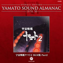 YAMATOSOUNDALMANAC1978−6「宇宙戦艦ヤマト2BGM集Part2」