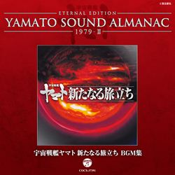YAMATOSOUNDALMANAC1979−2「宇宙戦艦ヤマト新たなる旅立ちBGM集」
