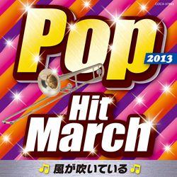 2013ポップ・ヒット・マーチ 風が吹いている