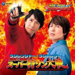 ラジレンジャー×ラジレンジャー鈴村&神谷スーパー特ソン大戦【DISC1】