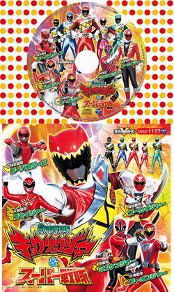 コロちゃんパック獣電戦隊キョウリュウジャー&スーパー戦隊