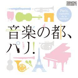 音楽の都、パリ!DISC1
