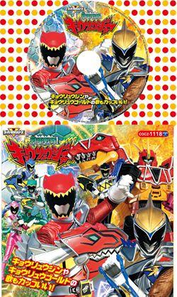 コロちゃんパック獣電戦隊キョウリュウジャー1