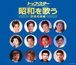 (決定盤)トップ・スター昭和を歌う 歌謡名曲編