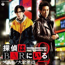 映画「探偵はBARにいる2 ススキノ大交差点」オリジナルサウンドトラック