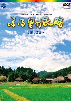 ふる里の民踊第53集