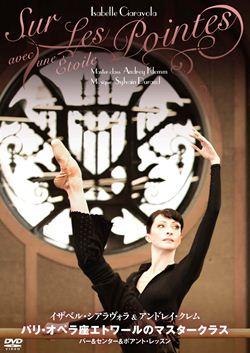 パリ・オペラ座エトワールのマスタークラス