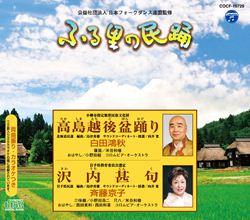 ふる里の民踊第53集高島越後盆踊り/沢内甚句